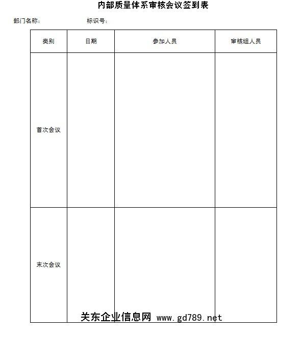 部质量体系审核会议签到表图片